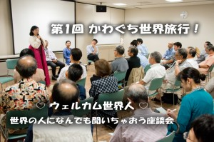 2016.09.18 第1回 かわぐち世界旅行!