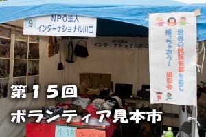 2016.10.16 ボランティア見本市・出店
