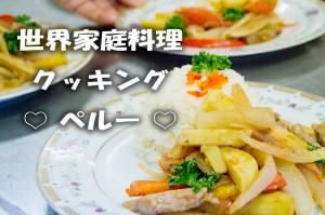 2016.11.19 第9回 世界家庭料理クッキング