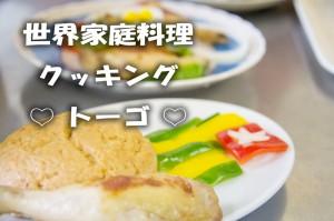 2017.04.22 第10回 世界家庭料理クッキング