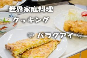 2017.09.09 第11回 世界家庭料理クッキング